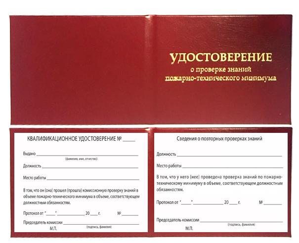 Удостоверения по пожарно-техническому минимуму (ПТМ) Полиграфический комплекс АЛЬТАИР