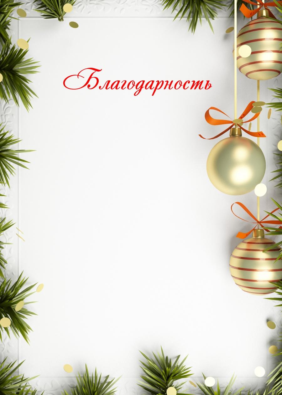 Благодарности за новогодние поделки