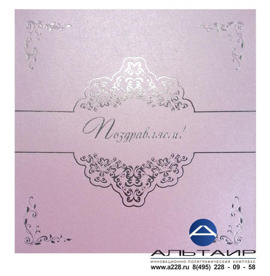 открытка бланк свидетельство о браке