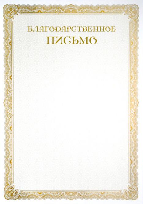 Рамка для Благодарственного Письма скачать