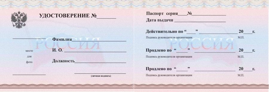 Вклейка В Удостоверение
