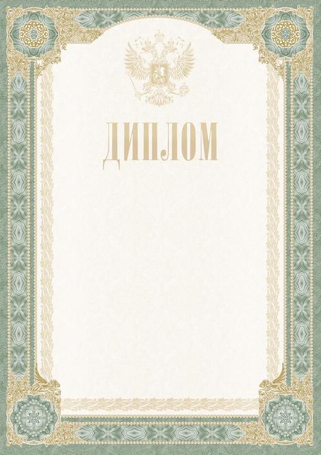 картинки бланк диплома москве задержан крупный