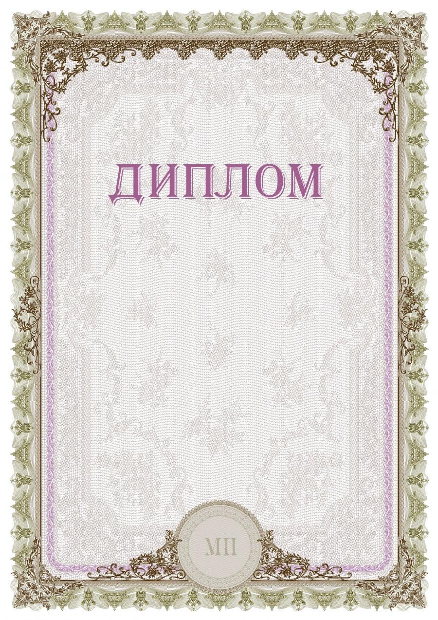открытки бланки диплома грамоты что