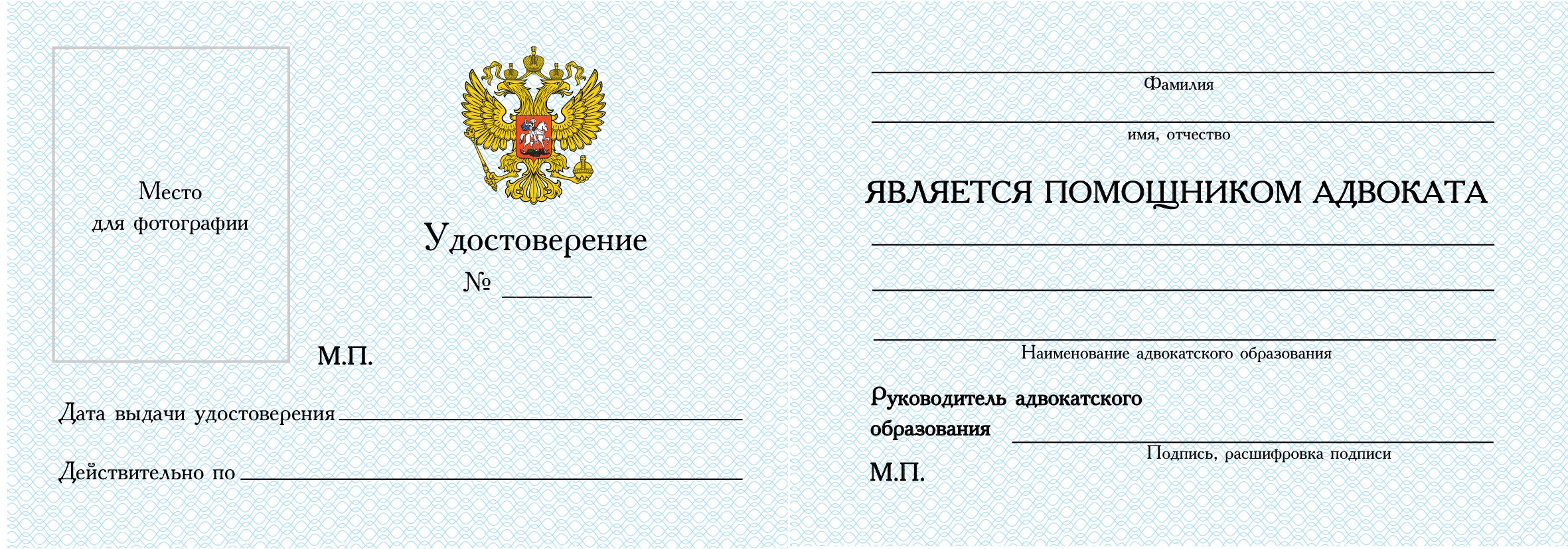 Удостоверение вставить фото