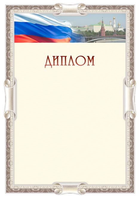Диплом картинки с флагом